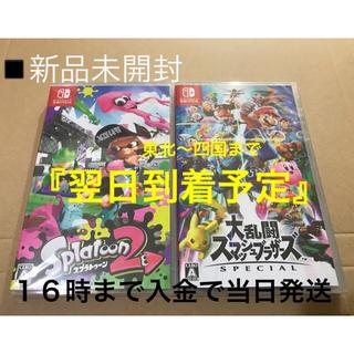 ニンテンドースイッチ(Nintendo Switch)の◾️新品未開封 スプラトゥーン2+大乱闘 スマッシュブラザーズ (家庭用ゲームソフト)