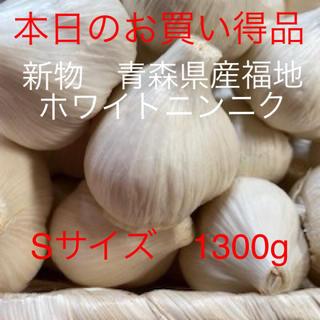 新物 青森県産福地ホワイトニンニク Sサイズ1300g(野菜)