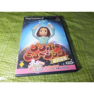 A869プレイステーション2『ブラボーミュージック 超名曲盤 限定版』(家庭用ゲームソフト)