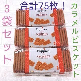 KALDI - ポピーズ カラメルビスケット☆25枚×3袋☆ 訳ありお菓子☆カルディ