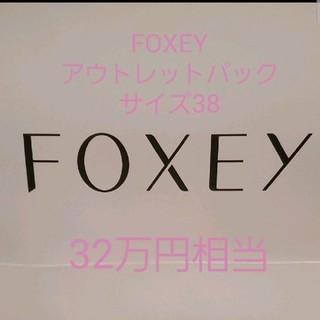 FOXEY - FOXEY アウトレットパック