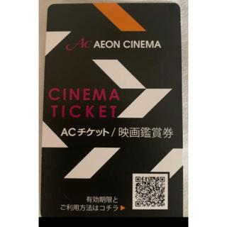 AEON - イオンシネマ 映画鑑賞券 1枚