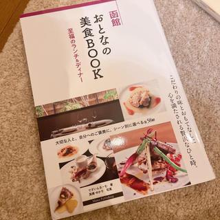 函館おとなの美食BOOK至福のランチ&ディナー(地図/旅行ガイド)