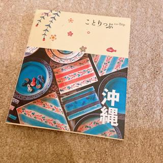 沖縄 4版(地図/旅行ガイド)
