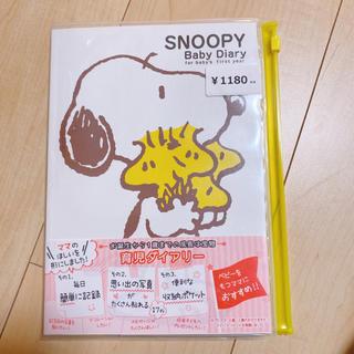 スヌーピー(SNOOPY)の育児日記(その他)