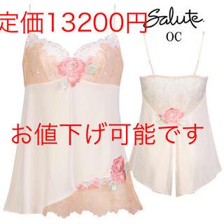 Wacoal - 定価13200円 ワコール  サルート