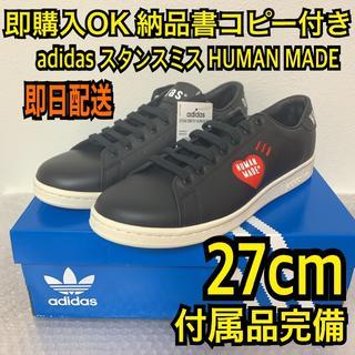 adidas - 即購入OK 27cm アディダス スタンスミス HUMAN MADE
