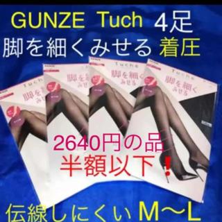 GUNZE - グンゼ  Tuch 着圧 伝線しにくい ストッキング M〜L 4足 日本製 新品