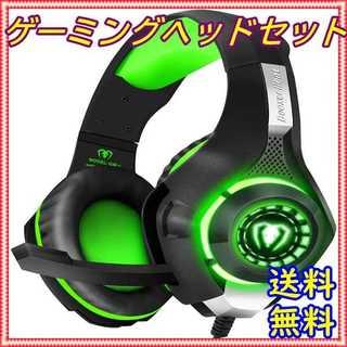 【大特価】新型 重低音 PS4 ゲーミング ヘッドセット 緑