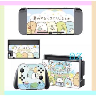 ニンテンドースイッチ(Nintendo Switch)の◎SALE◎すみっコぐらし《シ》任天堂Switch 保護スキンシール(その他)