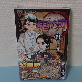 鬼滅の刃 特装版 21(少年漫画)