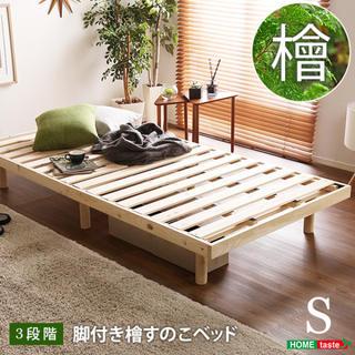総檜脚付きすのこベッド シングル 寝具 通気性 高さ調節 ナチュラル(すのこベッド)