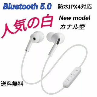 Bluetooth 5.0 イヤホン 首掛けタイプ 人気の白色(ヘッドフォン/イヤフォン)