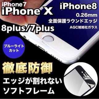 ホワイト大人気 ブルーライト ガラスフィルム  目の保護!(iPhoneケース)