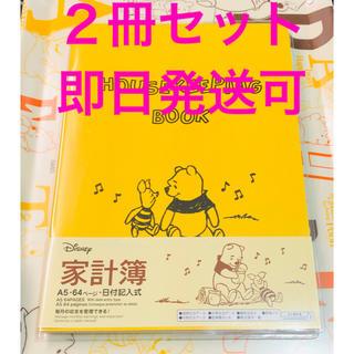くまのプーさん - 2冊セット DAISO ダイソー プーさん 家計簿 Disney ディズニー