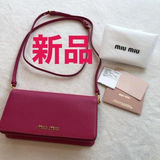 ミュウミュウ(miumiu)のMIUMIUミュウミュウショルダーウォレットワインレッド新品(ショルダーバッグ)