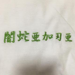 UNDERCOVER - 美品 UNDERCOVER 闇蛇亜加刃亜 漢字 刺繍 Tシャツ