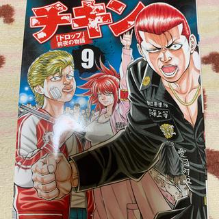 アキタショテン(秋田書店)のチキン「ドロップ」前夜の物語 9(少年漫画)
