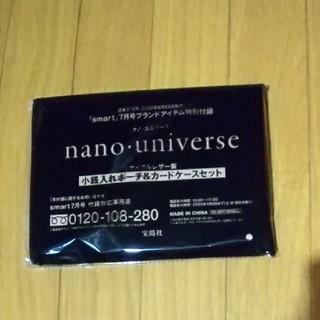 ナノユニバース(nano・universe)のスマート 7月号 ナノユニバース 小銭入れポーチ & カードケースセット(コインケース/小銭入れ)