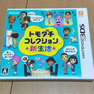ニンテンドー3DS - 最終値下げ!トモダチコレクション新生活 中古美品⭐︎