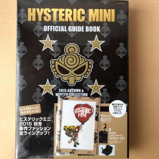 ヒステリックミニ(HYSTERIC MINI)の新品・未開封のヒステリックミニ オフィシャルブック 2015❣️(ショルダーバッグ)