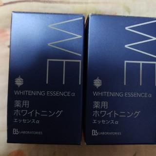 ビービーラボラトリーズ  薬用ホワイトニング エッセンスα  2個(美容液)