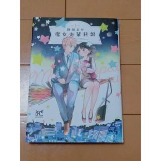 アキタショテン(秋田書店)の魔女先輩日報 1 餅田まか 美品(女性漫画)