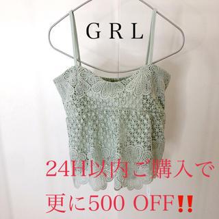 グレイル(GRL)のキャミソール ビスチェ⭐︎刺繍⭐︎24H以内ご購入で500円引(キャミソール)