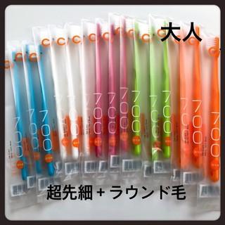 Ci700 (超先細+ラウンド毛)15本‼️歯科医院専売歯ブラシ