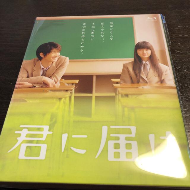 君に届け Blu-ray  ブルーレイ 新品 エンタメ/ホビーのDVD/ブルーレイ(日本映画)の商品写真