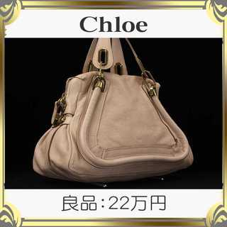 Chloe - 【真贋査定済・送料無料】クロエのハンドバッグ・良品・本物・高級・パラティ・大人気
