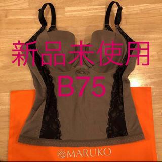 マルコ(MARUKO)の新品 マルコ 補正下着 プレアンデ ロングブラジャー B75 MARUKOサクラ(ブラ)