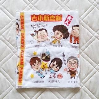 【吉本新喜劇】新品♪フェイスタオル(お笑い芸人)