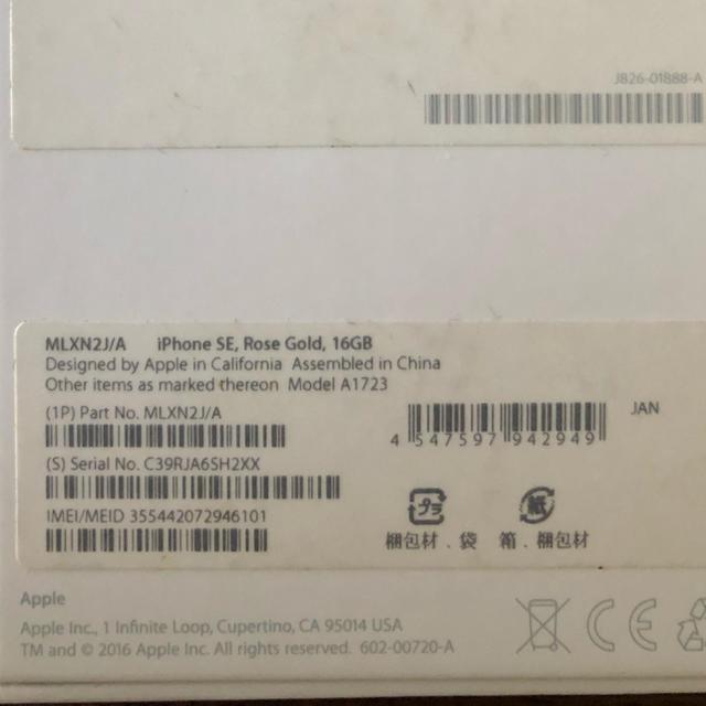 iPhone(アイフォーン)のiPhone SE 16GB ローズゴールド simフリー スマホ/家電/カメラのスマートフォン/携帯電話(スマートフォン本体)の商品写真