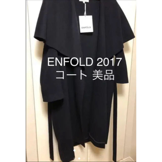 エンフォルド(ENFOLD)のエンフォルド コート ネイビー 2017 サイズ36(ガウンコート)