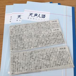 2020年6月 天声人語ノート3冊 天声人語 朝日新聞