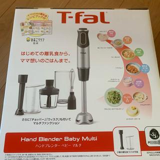 T-fal - 新品未使用 T-fal HB65H8JP ハンドブレンダー ベビーマルチ