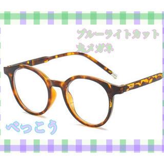 べっこう ブルーライトカット  丸メガネ ユニセックス (サングラス/メガネ)
