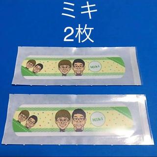 ミキ❤︎よしもと芸人絆創膏 2枚セット 昴生、亜生さん(お笑い芸人)