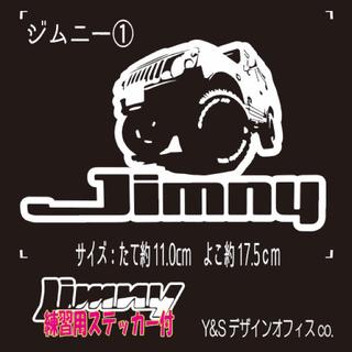 スズキ(スズキ)の【オリジナル】カッティングステッカー「ジムニー①」練習用ステッカー付!(車外アクセサリ)