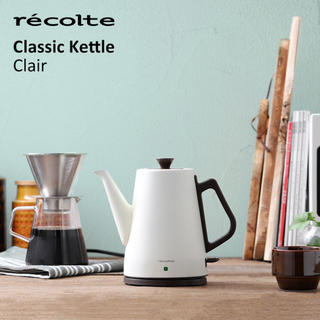 recolte Classic Kettle Clair レコルト ケトル