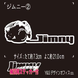 スズキ(スズキ)の【オリジナル】カッティングステッカー「ジムニー②」練習用ステッカー付!(車外アクセサリ)