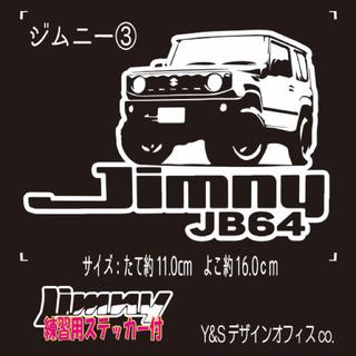 スズキ(スズキ)の【オリジナル】カッティングステッカー「ジムニー③」練習用ステッカー付!(車外アクセサリ)