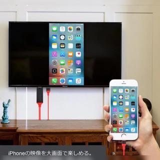 HDMI iPhone テレビ 接続 出力 ミラーリング 接続ケーブル