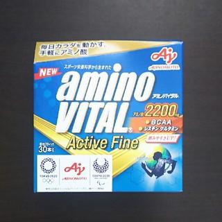 アジノモト(味の素)のアミノバイタル アクテイブファイン 30本(アミノ酸)