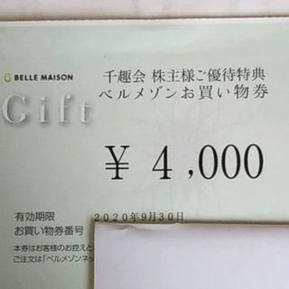 ベルメゾン - ベルメゾン 株主優待券 4000円分