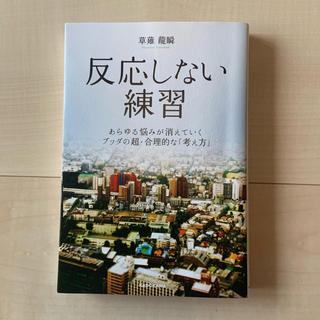 角川書店 - 反応しない練習 あらゆる悩みが消えていくブッダの超・合理的な「考え