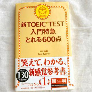 アサヒシンブンシュッパン(朝日新聞出版)の新TOEIC TEST入門特急とれる600点(その他)