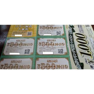 ラウンドワン 株主優待 500円割引券5枚 クラブ会員入会券1枚(ボウリング場)