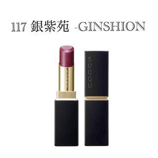 SUQQU - 秋冬限定 SUQQU スック モイスチャーリッチリップスティック 117 銀紫苑